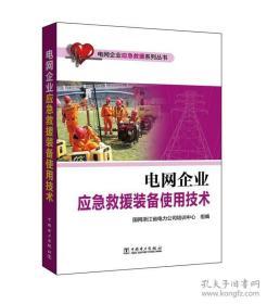 电网企业应急救援系列丛书 电网企业应急救援装备使用技术