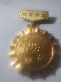 徽章纪念章 全国妇女巾帼建功标兵奖章
