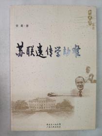 正版包邮微残-新史学丛书-苏联遗传学劫难CR9787218042657广东人民出版社笑 蜀