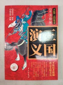 正版包邮微残-开心阅读·中国经典名著白话美绘版-三国演义CR9787514707014学习出版社罗贯中