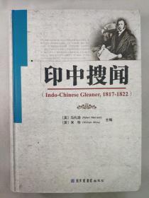 正版包邮微残-印中搜闻(Indo-Chinese Gleaner,1817-1822)(精装)CR9787501338085北京图书馆出版社(英)马礼逊,(英)米怜 主编