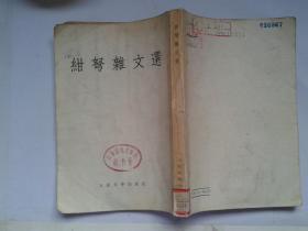 正版包邮微残-绀弩杂文选(有馆藏章)CR9787100000166人民文学出版社绀弩