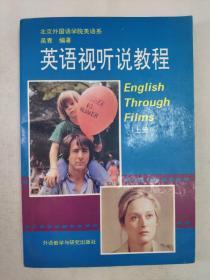 正版包邮微残-不成套-北京外国语学院英语系-英语视听说教程(上册)(全两册缺下册)CR9787560006772外语教学与研究出版社武青 编著