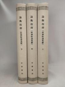 正版包邮论衡校释(附刘盼遂集解)(精装)全三册ZR9787101125597中华书局黄晖撰