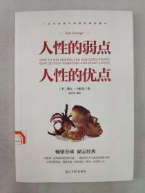 正版包邮微残-一本书读懂卡耐基思想的精华-人性的弱点人性的优点CR9787511251763光明日报出版社(美)戴尔.卡耐基