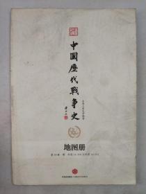 正版包邮微残9品-中国历代战争史第14册中信出版社台湾三军大学