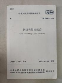 正版包邮社微残-钢结构焊接规范-中华人民共和国国家标准CR1511221707中国建筑工业出版社中华人民共和国住房和城乡建设部