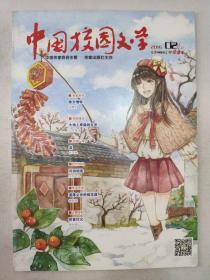 正版包邮微残-中国校园文学(中学读本第448期)CR9771000980081作家出版社刘方