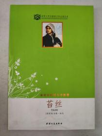 正版包邮微残9品-世界文学名著青少年必读丛书-苔丝CR9787201057118天津人民出版社(英)哈代著