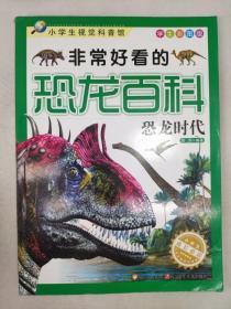 正版包邮微残9品-非常好看的 恐龙百科 恐龙时代CR9787536557291四川少年田雨