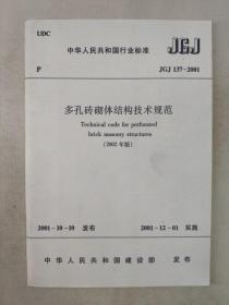 正版包邮微残-多孔砖砌体结构技术规范(2002年版)中华人民共和国行业标准CR中国建筑工业出版社中华人民共和国建设部