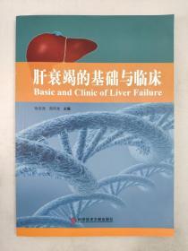正版包邮微残9品-肝衰竭的基础与临床CR9787502377779科技文献出版社徐洪涛 邢同京 主编