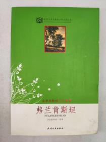 正版包邮微残9品-世界文学名著少年必读丛书-弗兰肯斯坦XR9787201046570天津人民出版社(英)雪莱