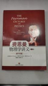 正版包邮微残-费恩曼物理学讲义(第3卷)新千年版CR9787547816387上海科学技术出版社(美)R.P.Feynman 等 著 潘笃武 李洪芳 译