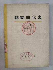 正版包邮微残二手9品-不成套-越南古代史(上册)(全两册缺下册)商务印书馆陶维英