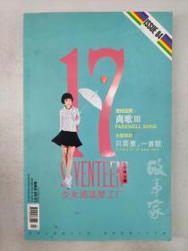 正版包邮微残-少女阅读梦广场17-004-只需要,一首歌CR9771002863009故事家杂志社饶晓曼