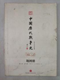 正版包邮微残9品-中国历代战争史第18册中信出版社台湾三军大学