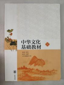 正版包邮微残9品-中华文化基础教材(下)CR9787101094695中华书局陈训章