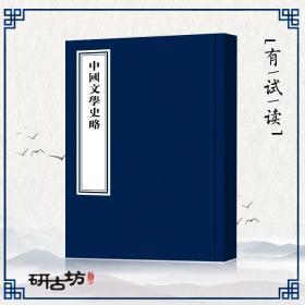 【复印件】中国文学史略-版本2