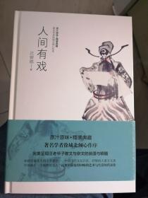 人间有戏(汪曾祺  著)