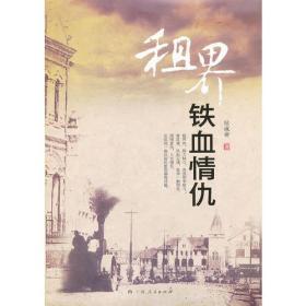 《租界铁血情仇》(一部关于青岛历史的百科全书式小说,用文学的手法全方位描述了青岛租借给德国后到抗战前夕这一段历史。)