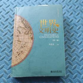 世界文明史(第二版)下