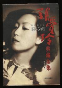 張愛玲典藏全集(7)1943年作品-中短篇小說
