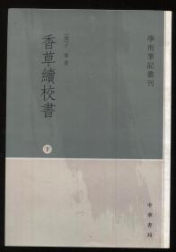 香草续校书(下册)