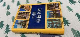 中国宗教名胜