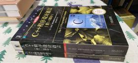 C++程序设计语言(第1-3部分)(原书第4版),C++程序设计语言(第4部分:标准库)(原书第4版)【合售。】