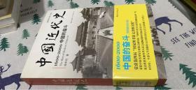 中国近代史:1600-2000,中国的奋斗 【品相不错。】