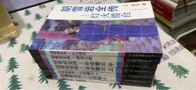 胡雪岩全传 (全1-7册)