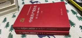 中国共产党历史(第二卷)(1949-1978)上下.