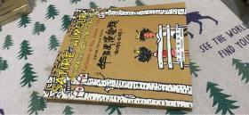 华君武漫画选:1983年至1989年(汉英对照)
