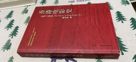 香港电影史1897-2006