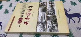 从临淄走出的共和国将军(庆祝中华人民共和国成立70周年)
