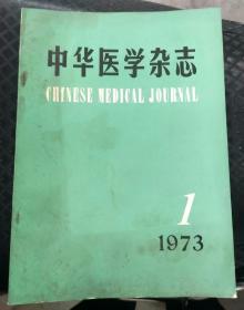 中华医学杂志1973年第1期