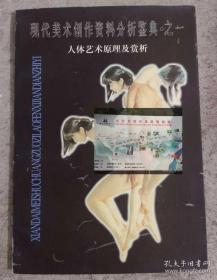 现代美术创作资料分析鉴典之一:人体艺术原理及赏析