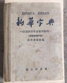 新华字典1957年新一版 1960年北京第12次印刷