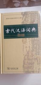 古代汉语词典(第2版)精装