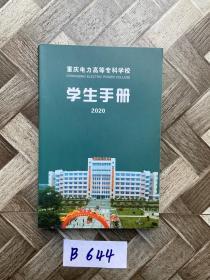 重庆电力高等专科学校。学生手册2020