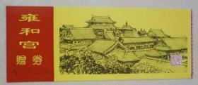 废旧老门票---雍和宫(赠劵)