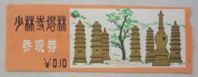 废旧老门票---少林寺塔林(面值:0.10元)