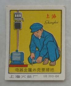 5,60年代老火花---安全用电7