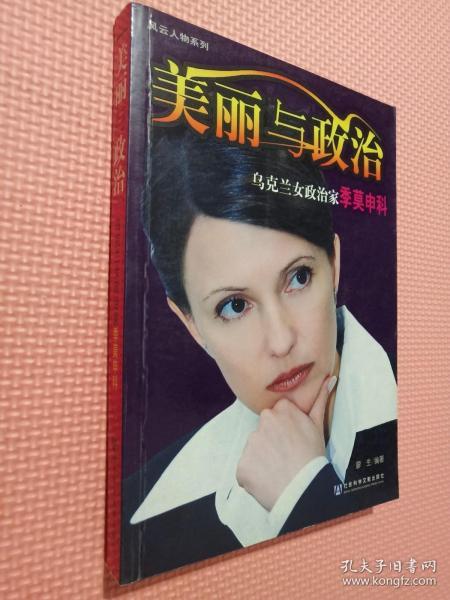 美丽与政治:乌克兰女政治家季莫申科