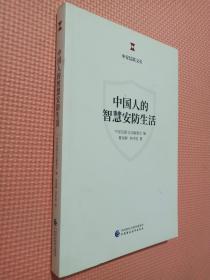 中国人的智慧安防生活