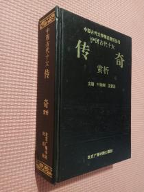 中国古代十大传奇赏析 精装 上册