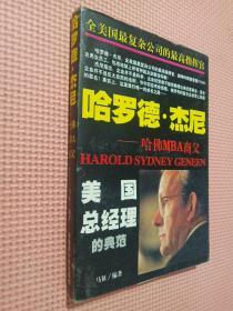哈罗德·杰尼:哈佛MBA商父
