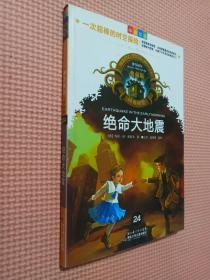 神奇树屋典藏版有声书:绝命大地震