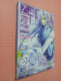 飞霞.公主志 (2011.3 上半月刊)